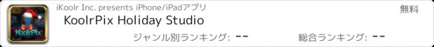 おすすめアプリ KoolrPix Holiday Studio