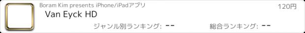 おすすめアプリ Van Eyck HD