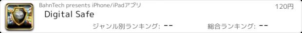 おすすめアプリ Digital Safe