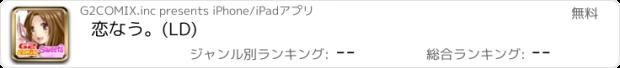 おすすめアプリ 恋なう。(LD)