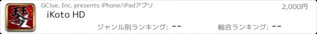 おすすめアプリ iKoto HD
