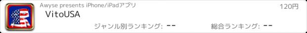おすすめアプリ VitoUSA