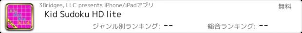 おすすめアプリ Kid Sudoku HD lite