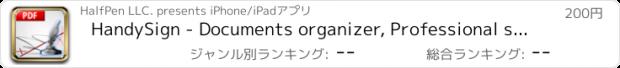 おすすめアプリ HandySign - Documents organizer, Professional sign!