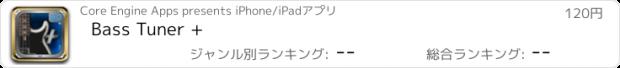 おすすめアプリ Bass Tuner +