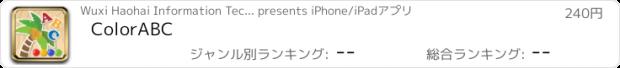 おすすめアプリ ColorABC