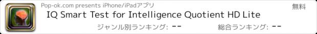 おすすめアプリ IQ Smart Test for Intelligence Quotient HD Lite