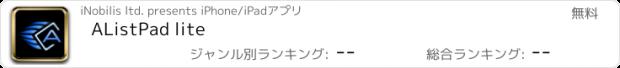 おすすめアプリ AListPad lite