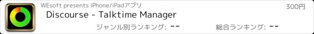 おすすめアプリ Discourse - Talktime Manager