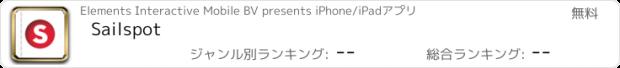 おすすめアプリ Sailspot
