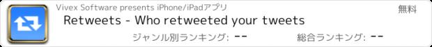 おすすめアプリ Retweets - Who retweeted your tweets