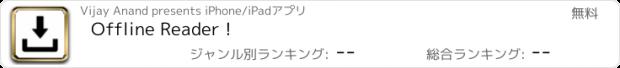 おすすめアプリ Offline Reader !