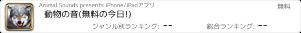 おすすめアプリ 動物の音(無料の今日!)