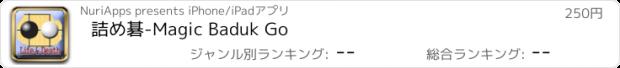 おすすめアプリ 詰め碁-Magic Baduk Go