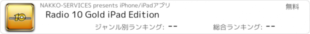 おすすめアプリ Radio 10 Gold iPad Edition