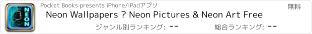 おすすめアプリ Neon Wallpapers – Neon Pictures & Neon Art Free