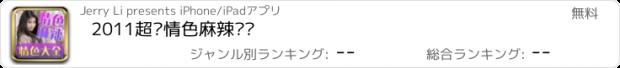 おすすめアプリ 2011超级情色麻辣书库