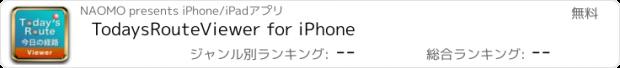 おすすめアプリ TodaysRouteViewer for iPhone
