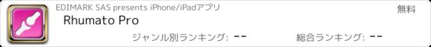 おすすめアプリ Rhumato Pro