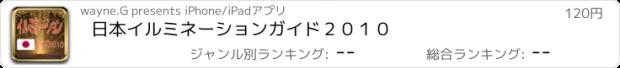 おすすめアプリ 日本イルミネーションガイド2010