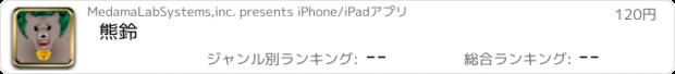おすすめアプリ 熊鈴