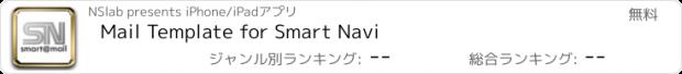 おすすめアプリ Mail Template for Smart Navi