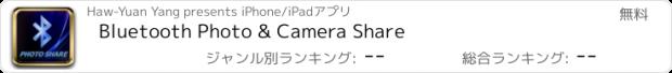 おすすめアプリ Bluetooth Photo & Camera Share