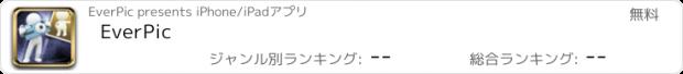 おすすめアプリ EverPic