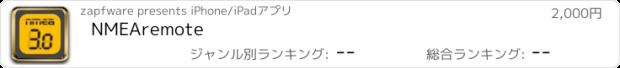 おすすめアプリ NMEAremote