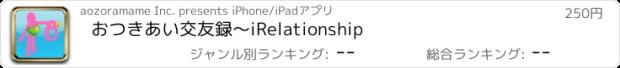 おすすめアプリ おつきあい交友録〜iRelationship