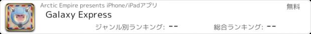 おすすめアプリ Galaxy Express