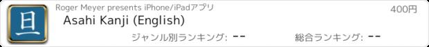 おすすめアプリ Asahi Kanji (English)