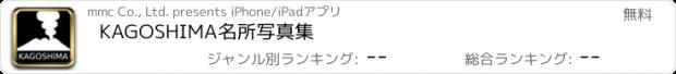 おすすめアプリ KAGOSHIMA名所写真集