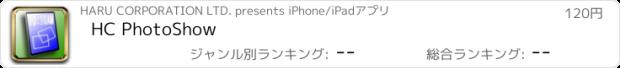 おすすめアプリ HC PhotoShow
