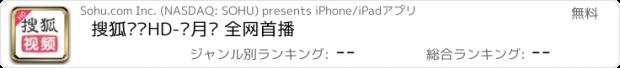 おすすめアプリ 搜狐视频HD-高清播放头条影视大全