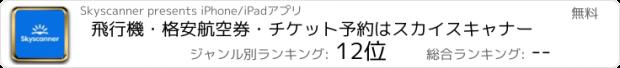 おすすめアプリ Skyscanner 格安航空券検索