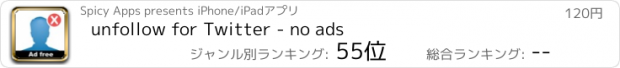 おすすめアプリ unfollow for Twitter - no ads