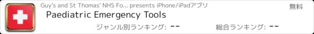 おすすめアプリ Paediatric Emergency Tools