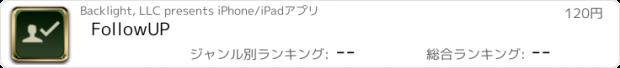 おすすめアプリ FollowUP