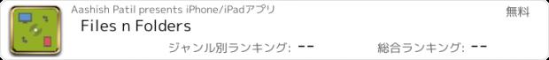 おすすめアプリ Files n Folders