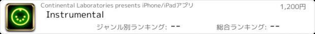 おすすめアプリ Instrumental