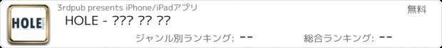おすすめアプリ HOLE - 판타지 성장 만화