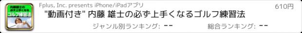 """おすすめアプリ """"動画付き"""" 内藤 雄士の必ず上手くなるゴルフ練習法"""