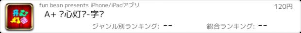 おすすめアプリ A+ 开心灯谜-字谜