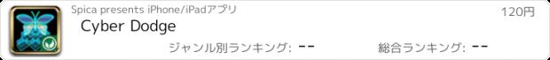おすすめアプリ Cyber Dodge