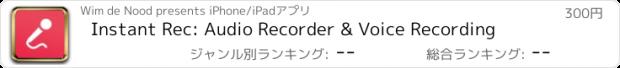 おすすめアプリ Instant Rec: Audio Recorder & Voice Recording
