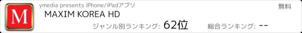 おすすめアプリ MAXIM KOREA HD