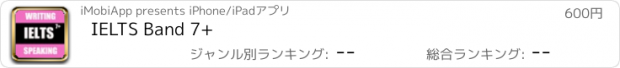 おすすめアプリ IELTS Band 7+