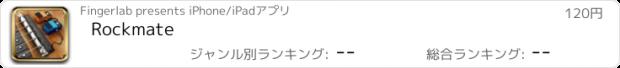 おすすめアプリ Rockmate