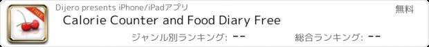 おすすめアプリ Calorie Counter and Food Diary Free